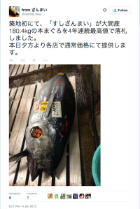 @zanmai_man tweeted a picture of the tuna won at auction.